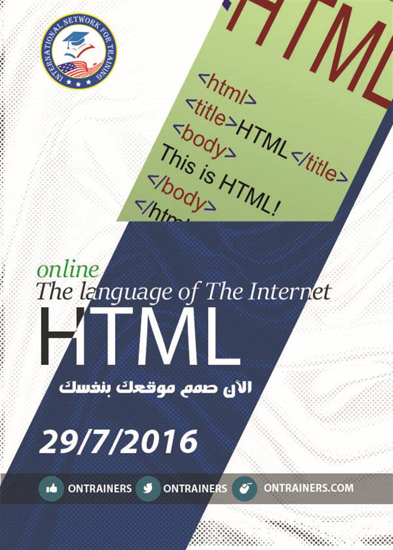 The language of The Internet HTML